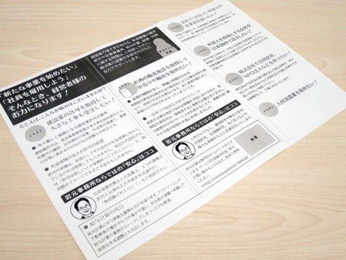 leaflet04